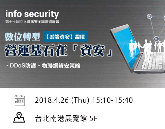 Info Security 2018  演講議題